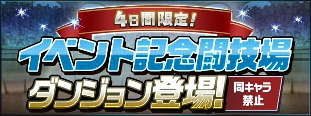 https://pad.gungho.jp/member/event/img/190510/4day_dungeon.jpg