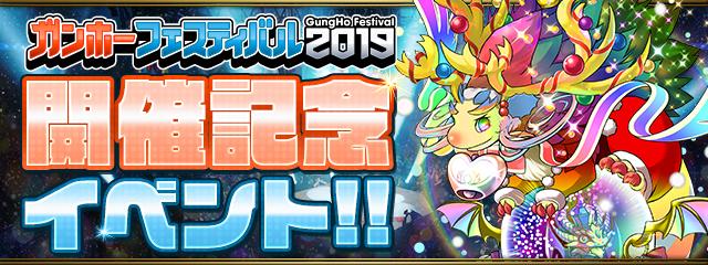 GungHo Festival 2019開催記念活動!
