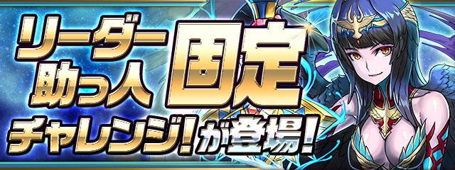 https://pad.gungho.jp/member/event/img/190531/challedun.jpg