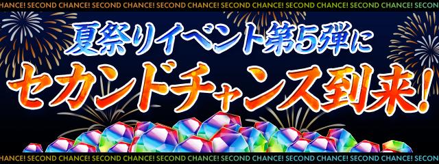 夏祭りイベント第5弾にセカンドチャンス到来!