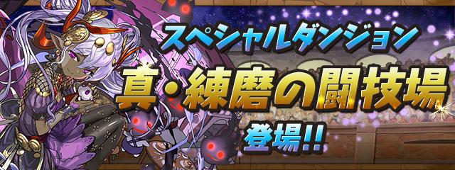 https://pad.gungho.jp/member/event/img/190906/shin_tougi.jpg