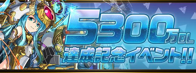 https://pad.gungho.jp/member/event/img/191114/top.jpg