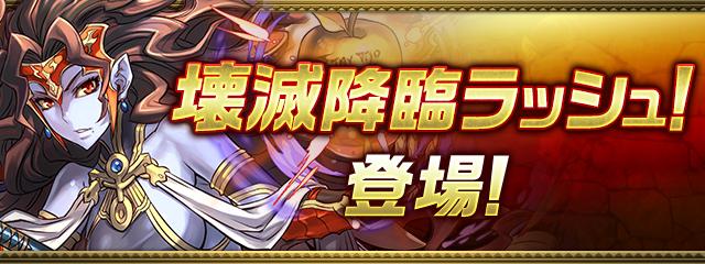 https://pad.gungho.jp/member/event/img/191211/rush.jpg