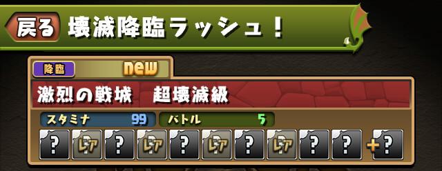 https://pad.gungho.jp/member/event/img/191211/ss02.jpg