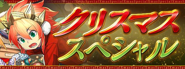 https://pad.gungho.jp/member/event/img/191211/top.jpg