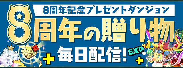 8周年記念プレゼントダンジョン『8周年の贈り物』を毎日配信!