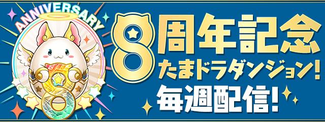 「8周年記念たまドラダンジョン!」を毎週配信!