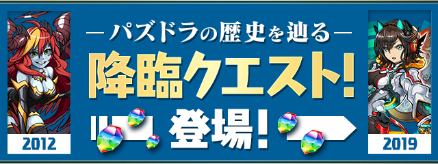 https://pad.gungho.jp/member/event/img/200130/history_quest.jpg