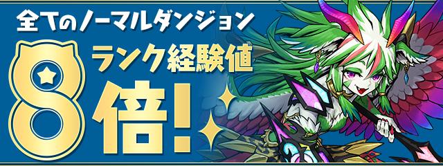 https://pad.gungho.jp/member/event/img/200130/normal_exp_8x.jpg