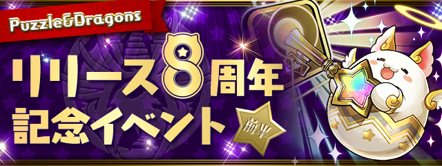 https://pad.gungho.jp/member/event/img/200214/top.jpg