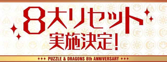 https://pad.gungho.jp/member/event/img/200218/8reset.jpg