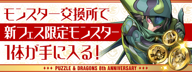 https://pad.gungho.jp/member/event/img/200218/fes_exchange.jpg