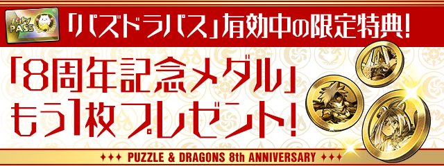 https://pad.gungho.jp/member/event/img/200218/fes_exchange_add.jpg