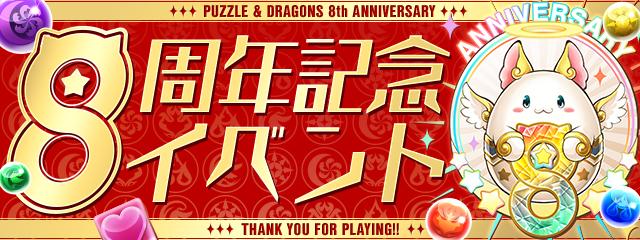 https://pad.gungho.jp/member/event/img/200218/top.jpg