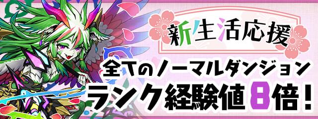 https://pad.gungho.jp/member/event/img/200313/rank_exp8.jpg