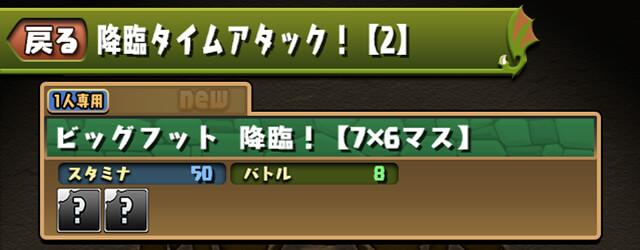 https://pad.gungho.jp/member/event/img/200403/no5_ss2.jpg