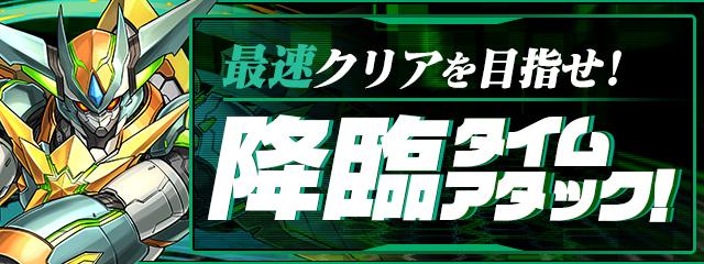 https://pad.gungho.jp/member/event/img/200403/time_attack.jpg