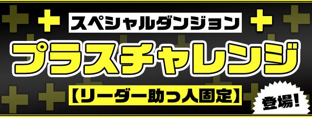 https://pad.gungho.jp/member/event/img/200521/puls_challenge_02.jpg