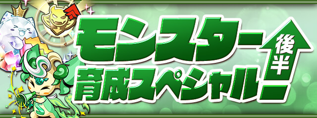 https://pad.gungho.jp/member/event/img/200521/top.jpg