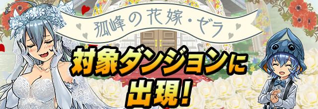 https://pad.gungho.jp/member/event/img/200604/jbzera_advent.jpg