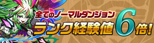 https://pad.gungho.jp/member/event/img/200604/normal_rank8.jpg