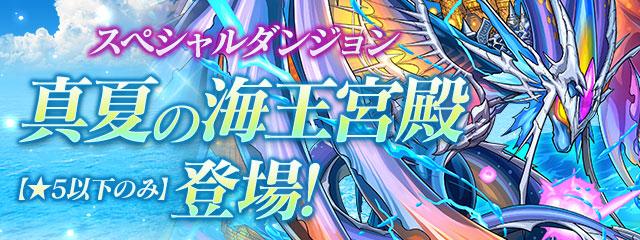 https://pad.gungho.jp/member/event/img/200730/special_dungeon.jpg