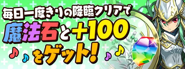 체력 0!  매일 한번 뿐인 강림 클리어로 마법 석 및 +100를 찾아라!