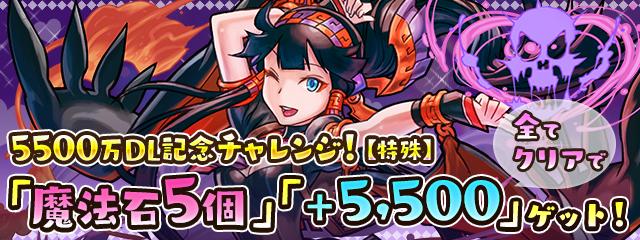 https://pad.gungho.jp/member/event/img/200821/challenge_5500dl.jpg