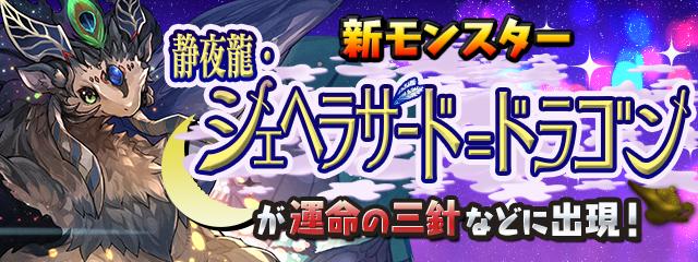 https://pad.gungho.jp/member/event/img/200914/new_monster.jpg