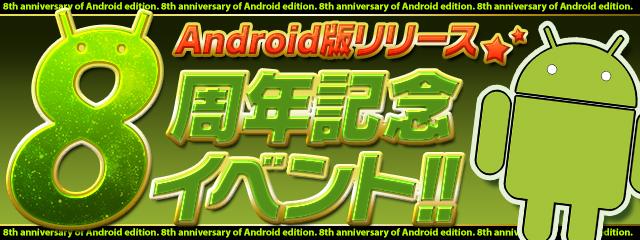 Android版發行8周年記念活動!