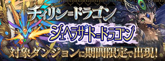 https://pad.gungho.jp/member/event/img/201113/dragon_dungeon.jpg