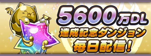 「5600万DL達成記念ダンジョン」毎日配信!
