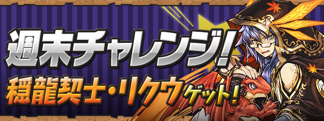 https://pad.gungho.jp/member/event/img/201211_2/week_challenge.jpg