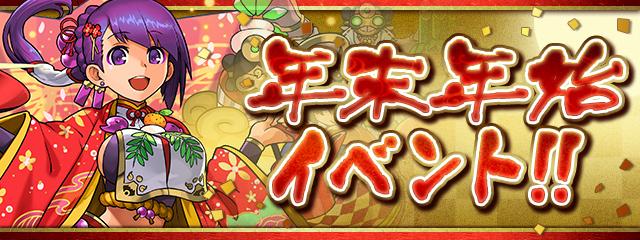 https://pad.gungho.jp/member/event/img/201227/top.jpg