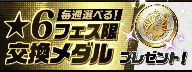 https://pad.gungho.jp/member/event/img/201227_9th_eve/fes_medal.jpg