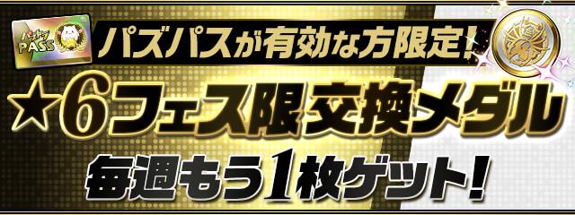 https://pad.gungho.jp/member/event/img/201227_9th_eve/pdpass_medal.jpg