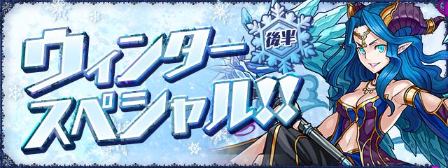 冬季特別活動!!(後半)