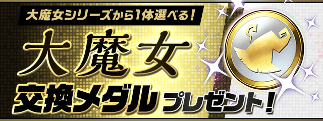 https://pad.gungho.jp/member/event/img/210129_9th_eve/medal.jpg
