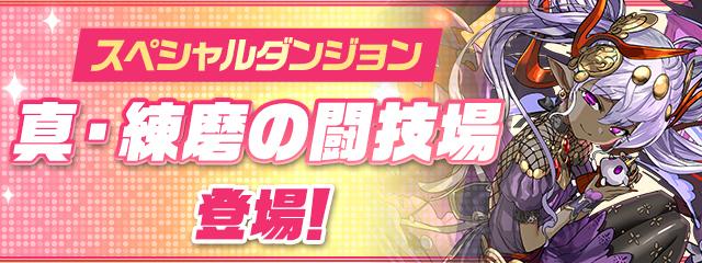 スペシャルダンジョン「真・練磨の闘技場」登場!