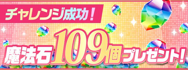 도전 성공!  마법 석 109 개 선물!
