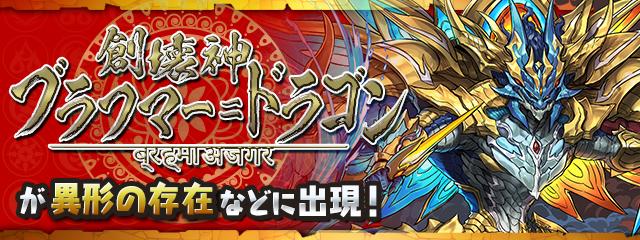 https://pad.gungho.jp/member/event/img/210304/burahuma.jpg