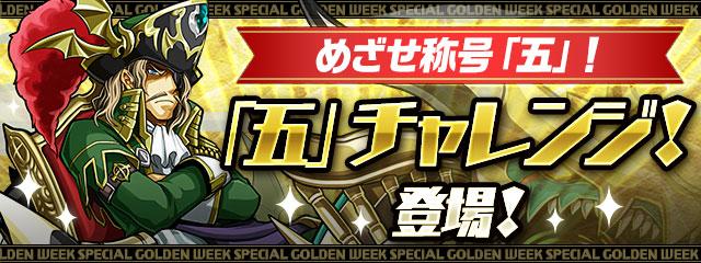 https://pad.gungho.jp/member/event/img/210423/challenge_5.jpg
