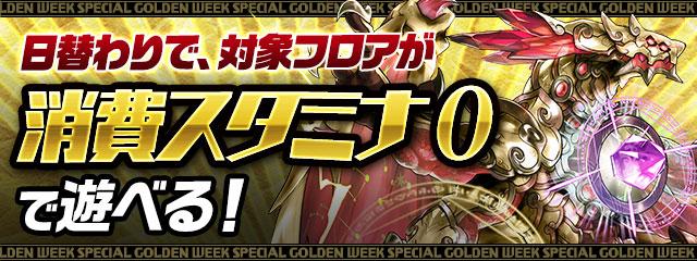 https://pad.gungho.jp/member/event/img/210423/day_sta0.jpg