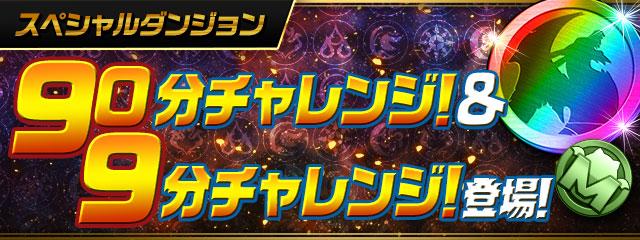 https://pad.gungho.jp/member/event/img/210521/nine_ch.jpg