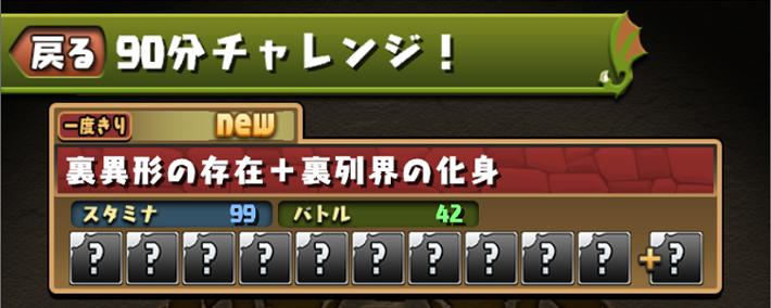 https://pad.gungho.jp/member/event/img/210521/no7_ss1.jpg