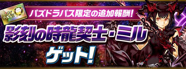 https://pad.gungho.jp/member/event/img/210521/pdps_mill.jpg