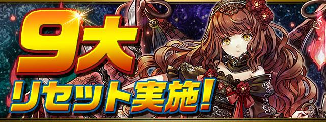 https://pad.gungho.jp/member/event/img/210521/reset.jpg