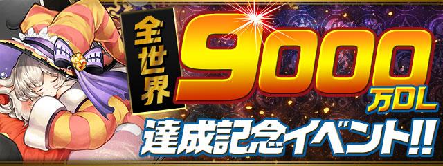 https://pad.gungho.jp/member/event/img/210521/top.jpg
