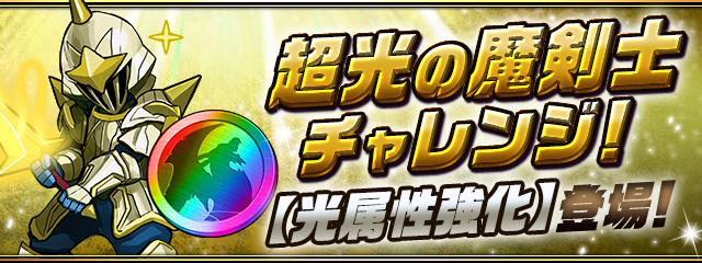 スペシャルダンジョン「超光の魔剣士チャレンジ!【光属性強化】」登場!