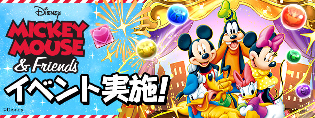 「ミッキー&フレンズ」イベント実施!